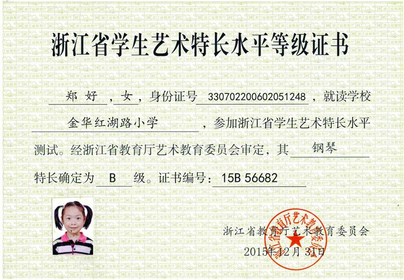 比赛获奖证书特长生证书